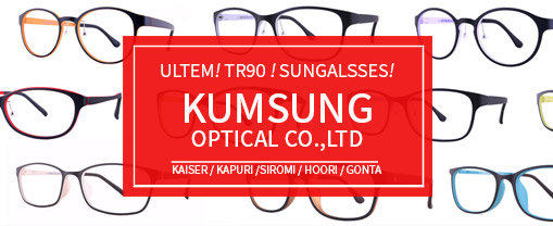 Kumsung Optical CO.,LTD